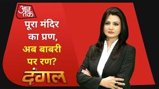 Dangal LIVE with Chitra Tripathi   Aaj Tak Live TV   Ram Mandir Bhumi Pujan   Ayodhya   आजतक लाइव