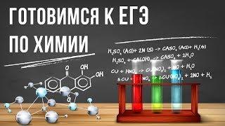 Готовимся к ЕГЭ по химии. Часть 4. Задачи на смеси и растворы