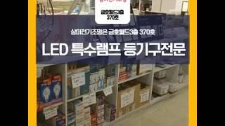 [삼미전기조명] 조명의 모든것 금호월드 조명전문점