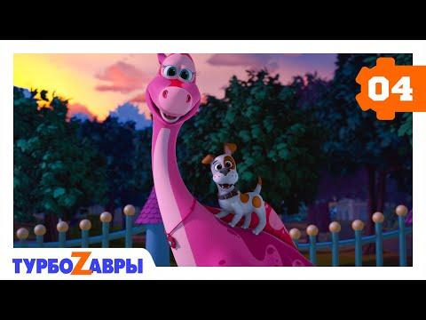 Турбозавры. Серия 4. Собака – друг динозавра. Новый мультсериал для детей 2019