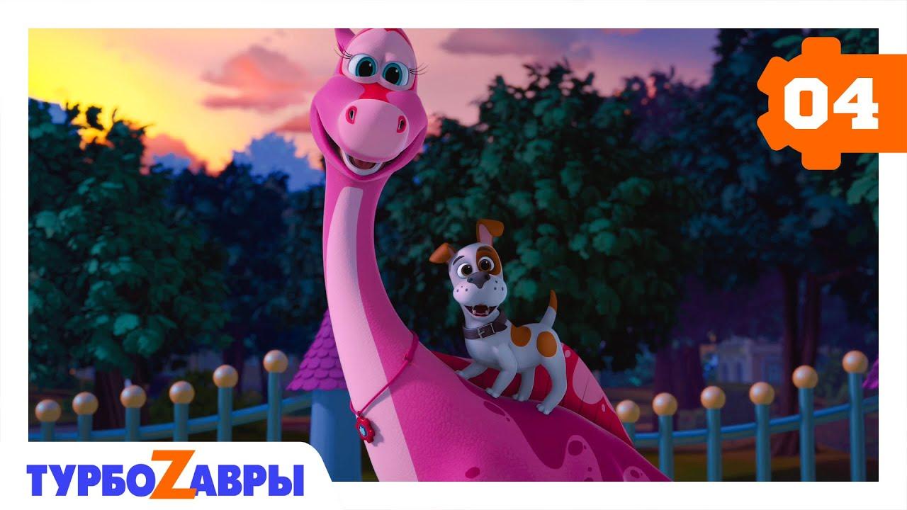 Турбозавры ? | Собака - друг динозавра ? | Мультики для детей ✨