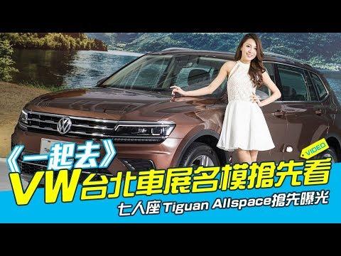 《一起去》Volkswagen台北車展名模搶先看