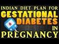 Indian diet plan for gestational Diabetes   Diabetes in pregnancy  प्रेगनेंसी में डायबिटीज की डाइट