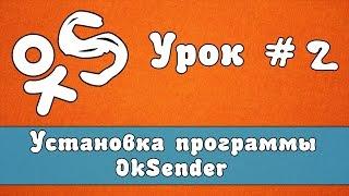 Работа с программой OkSender | Установка программы OkSender