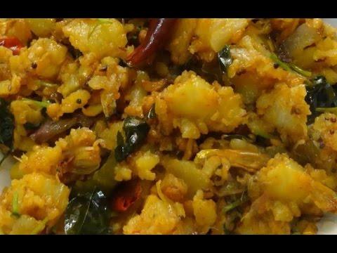 How to make ALUGADDA FRY Recipe in Telugu