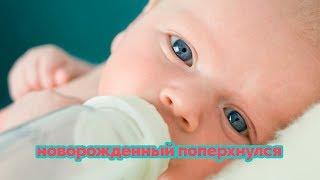 Новорожденный поперхнулся