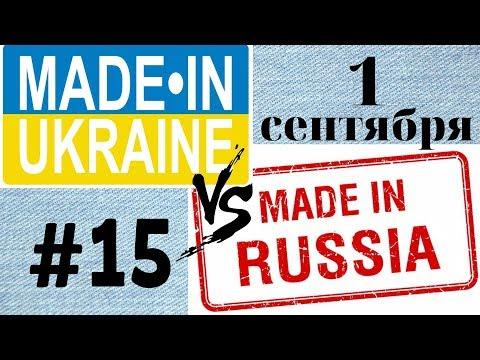 НОВЫЕ ШКОЛЫ России и Украины! 2019