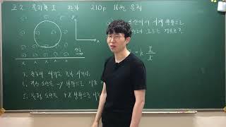 고2 물리학1 완자 210쪽 16번 문제