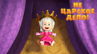 Маша и Медведь  | Masha i Medved |   2019 НОВЫЙ !!  NEW !!! | Masha and the Bear Cartoon