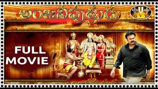 Anjani Putrudu Full Movie || Nagababu, Ramyakrishna, Prema