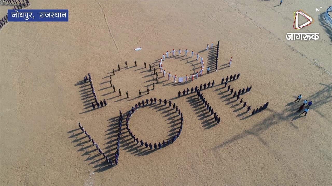 जोधपुर : मानव श्रृंखला बनाकर दिया मतदान का संदेश