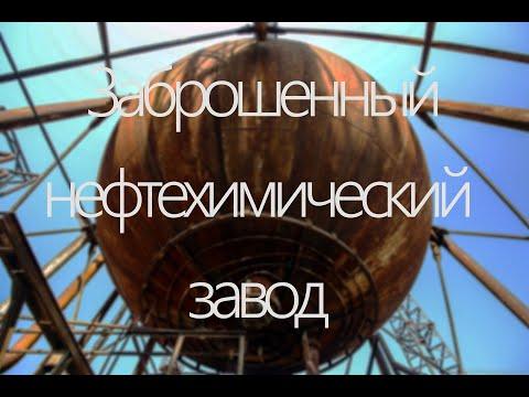 Стальные яйца Армении \\ Заброшенный нефтехимический завод  Ереван