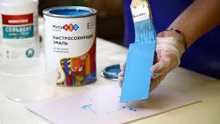 Краска для дерева и металла. Обзор на эмаль MetalKID express.