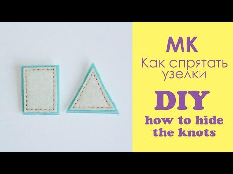МК как спрятать узелки на съёмных деталях из фетра в развивающих книжках