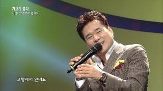 가수 김현-고창에서 왔어요 가요가 좋다 시즌2 162회