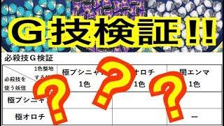 極ブシニャン必殺技Gの最大ダメージは?【妖怪ウォッチぷにぷに】Yo-Kai Watch【微課金】Bikakin Games