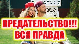 Дом 2 новости 13 сентября 2017 (13.09.2017) Раньше эфира