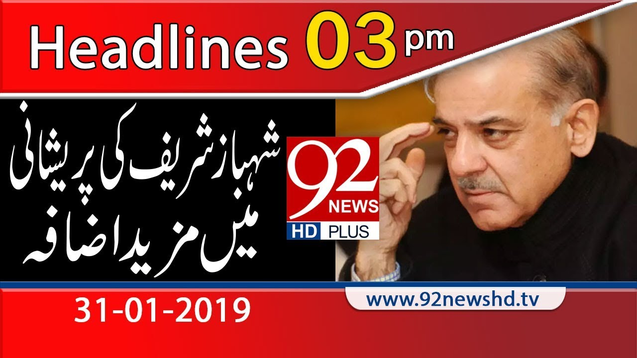News Headlines | 3:00 PM | 31 January 2019 | 92NewsHD