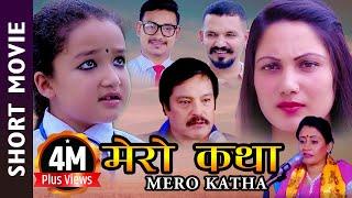 Mero  Katha -  New Nepali Movie || Siwani Khadka,   || Latest Nepali Movie 2019