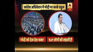 कांग्रेस अधिवेशन: राहुल का पीएम मोदी और बीजेपी पर हमला, कहा-