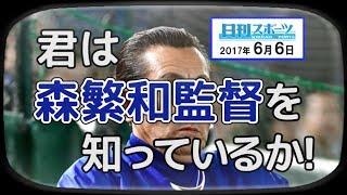 ブル男のプロ野球ニュース「君は森繁和監督を知っているか!」 2017年6月6日 矢野麗華 動画 10