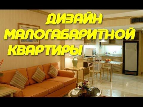 Фото интерьеров маленьких квартир лучшие варианты