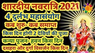 Shardiya Navratri 2021: Navratri 2021 Start Date, Navratri Kab Hai, October Navratri 2021 #navratri
