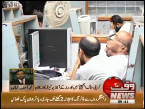 Karachi Stocks Exchange News Package 16 August 2012