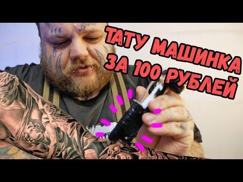 Как сделать ХОРОШЕЕ ТАТУ ЗА 100 рублей