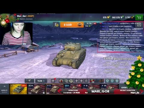 Мама, я ТАНКИСТКА! Девушка играет World Of Tanks Blitz + вебка.