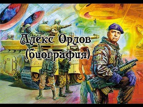 Алекс Орлов (биография)