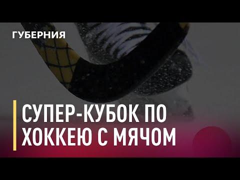 Супер-кубок по хоккею с мячом в Хабаровске. Новости. 28/12/2020. GuberniaTV