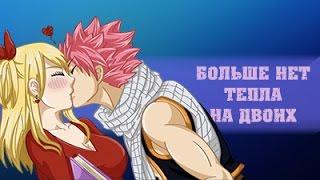 【Amv Natsu and Lucy ♥ Fairy Tail】- Больше нет тепла на двоих