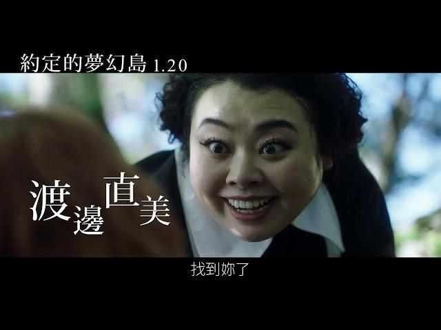 【約定的夢幻島】官方正式預告|1.20寒假第一檔