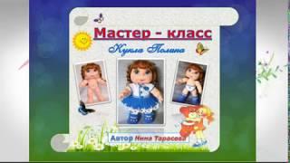 Презентация Мастер-класса по вязанию куклы Полины.