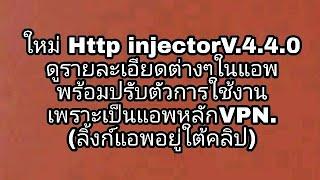 ใหม่ Http injectorV.4.4.0 ดูรายละเอียดต่างๆในแอพ พร้อมปรับตัวการใช้งาน เพราะเป็นแอพหลักVPN.