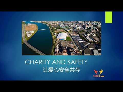 Charity And Safety - 让安全与爱心共存