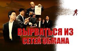 Христианский фильм | Господь явился в Китае «Вырваться из сетей обмана» Официальный трейлер