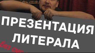 ПРЕЗЕНТАЦИЯ ЛИТЕРАЛА В ПРЯМОМ ЭФИРЕ!