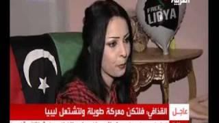 Repeat youtube video اسرار حارسات القذافي الحسناوات.mov