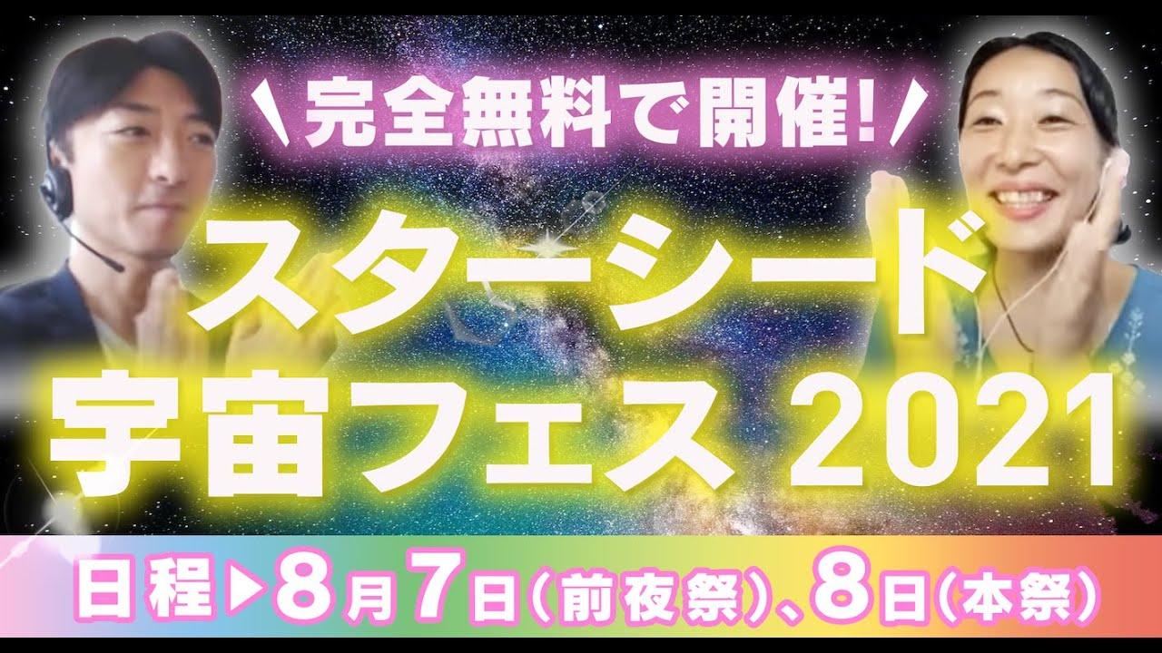 スターシード宇宙フェス☆2021年8月8日開催決定!宇宙からのメッセージ。宇宙規模の覚醒イベント開催の意味とは?