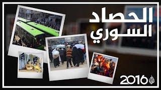 أهم الأحداث في سوريا خلال عام 2016