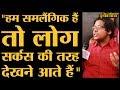 Lucknow में समलैंगिकों की इन बातों को ज़रूर सुनना चाहिए | LGBTQ | Homosexuals | Section 377