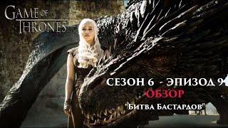 Игра Престолов 6 сезон 9 серия - Обзор
