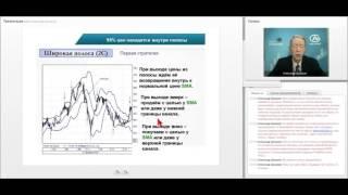 Технический анализ для начинающих. Занятие -3 . Видеоуроки по трейдингу от АЛОР-брокер