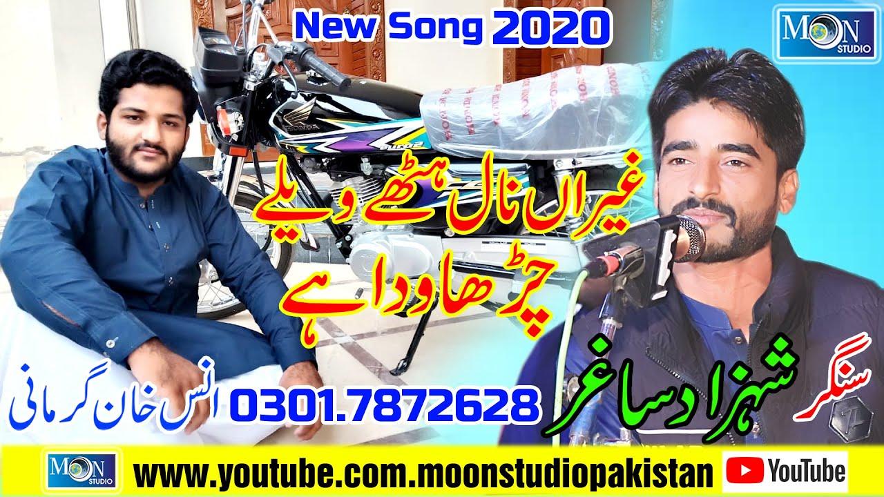 Download Ghyrna Naal Har Weley - Shahzad Zakhmi - Latest Saraiki Song - Moon Studio Pakistan