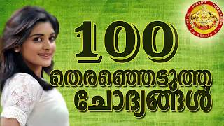 100 Selected GK Questions for Kerala PSC in Malayalam