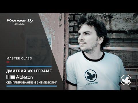 Мастер класс от Дмитрий Wolfframe @ Pioneer DJ School | Moscow