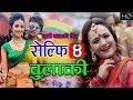 Bulaki Selfie4 बुलाकी by Basanta Thapa & Laxmi Malla || Durgesh Thapa & Losina || New Teej Song 2075