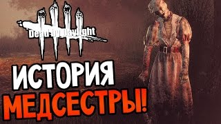 Dead by Daylight - ИСТОРИЯ МЕДСЕСТРЫ! САЛЛИ РЕЖЕТ!